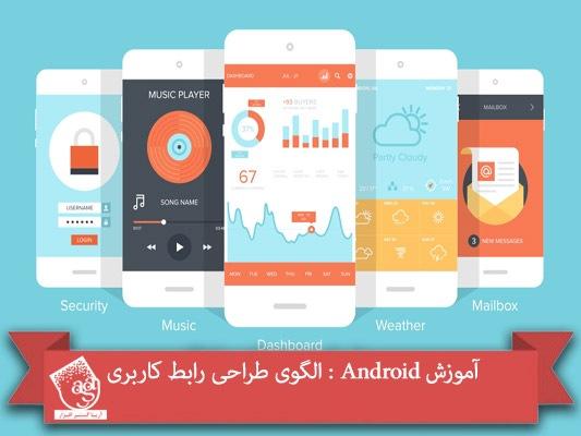 آموزش Android : الگوی طراحی رابط کاربری