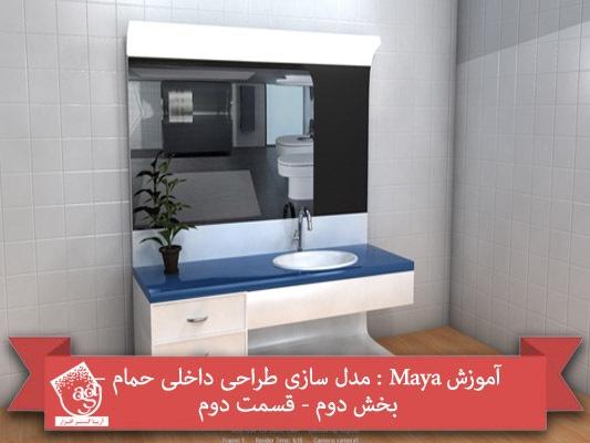 آموزش Maya : مدل سازی طراحی داخلی حمام – بخش دوم – قسمت دوم
