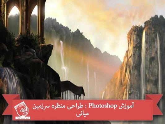 آموزش Photoshop : طراحی منظره سرزمین میانی