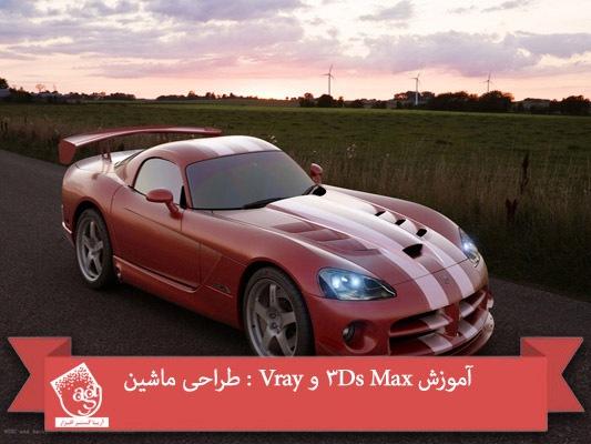 آموزش ۳Ds Max و Vray : طراحی ماشین