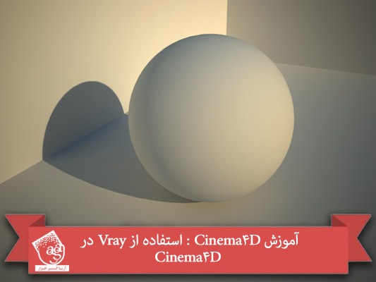 آموزش Cinema4D : استفاده از Vray در Cinema4D