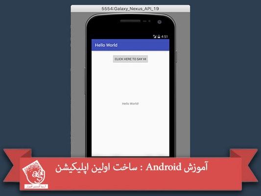 آموزش Android : ساخت اولین اپلیکیشن