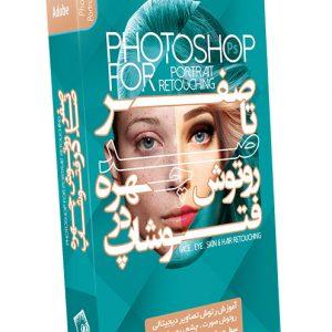 صفر تا صد آموزش روتوش چهره در فتوشاپ Photoshop for Portrait Retouching