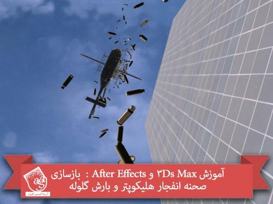 آموزش ۳Ds Max و After Effects :  بازسازی صحنه انفجار هلیکوپتر و بارش گلوله