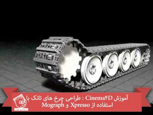 آموزش Cinema4D : طراحی چرخ های تانک با استفاده از Xpresso و Mograph