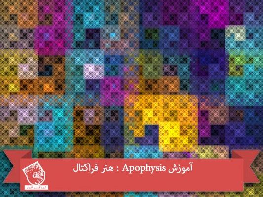 آموزش Apophysis : هنر فراکتال