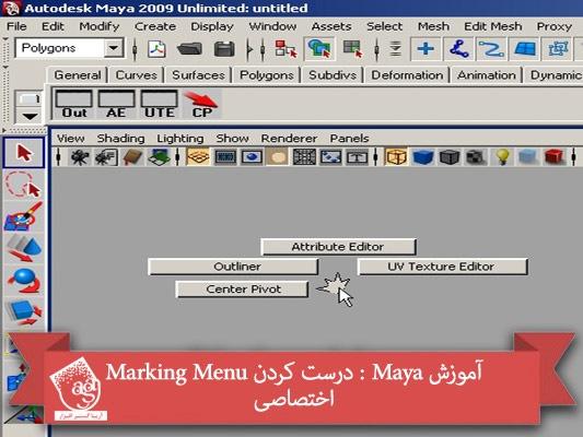 آموزش Maya : درست کردن Marking Menu اختصاصی