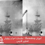 آموزش Photoshop : مقدمات احیا و روتوش تصاویر قدیمی