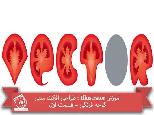 آموزش Illustrator : طراحی افکت متنی گوجه فرنگی – قسمت اول