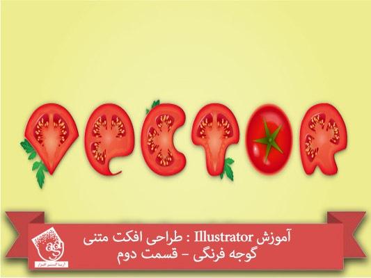 آموزش Illustrator : طراحی افکت متنی گوجه فرنگی – قسمت دوم