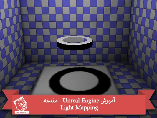 آموزش Unreal Engine : مقدمه Light Mapping