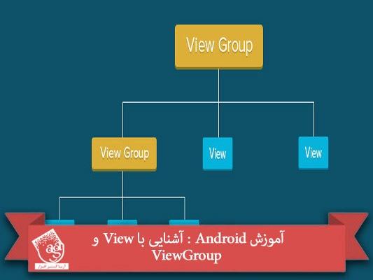 آموزش Android : آشنایی با View و ViewGroup