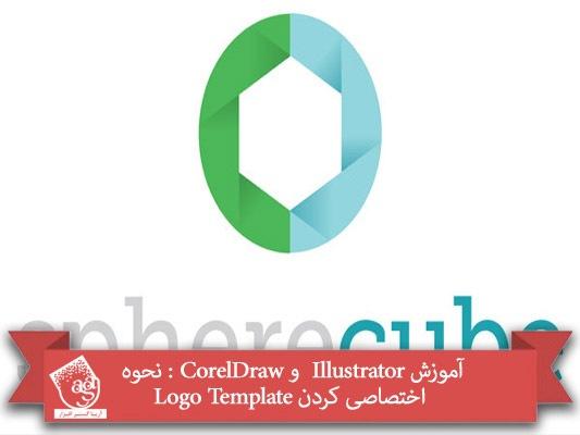 آموزش Illustrator  و CorelDraw : نحوه اختصاصی کردن Logo Template