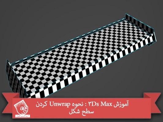 آموزش ۳Ds Max : نحوه Unwrap کردن سطح شکل