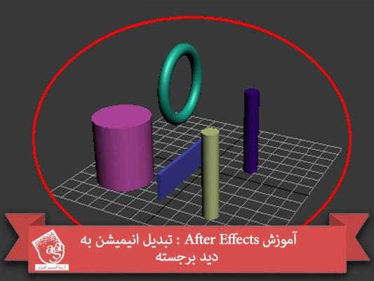 آموزش After Effects : تبدیل انیمیشن به دید برجسته