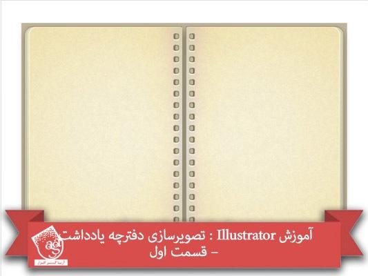 آموزش Illustrator : تصویرسازی دفترچه یادداشت – قسمت اول
