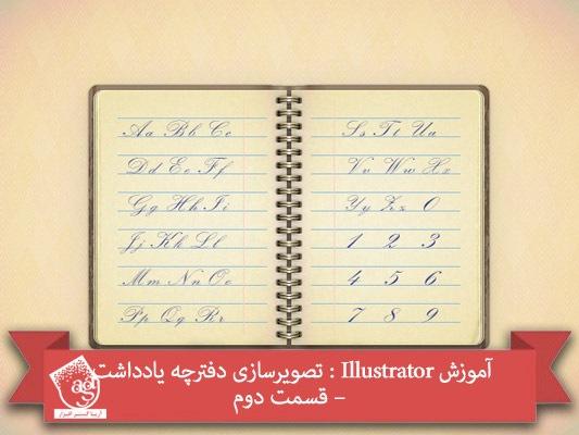 آموزش Illustrator : تصویرسازی دفترچه یادداشت – قسمت دوم