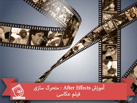 آموزش After Effects : متحرک سازی فیلم عکاسی