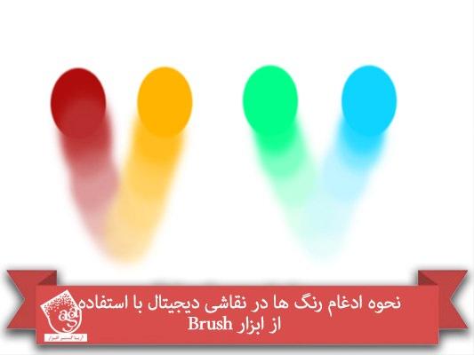 نحوه ادغام رنگ ها در نقاشی دیجیتال با استفاده از ابزار Brush