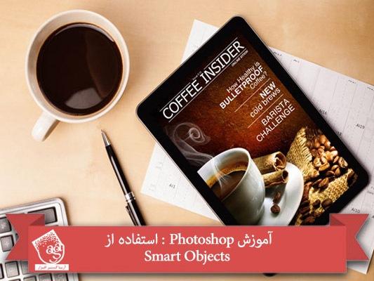 آموزش Photoshop : استفاده از Smart Objects