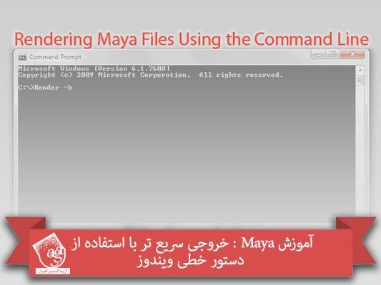 آموزش Maya : خروجی سریع تر با استفاده از دستور خطی ویندوز
