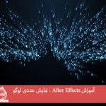 آموزش After Effects : نمایش عددی لوگو