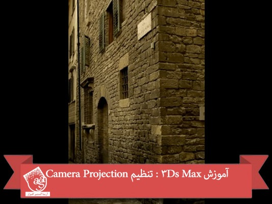 آموزش ۳Ds Max : تنظیم Camera Projection