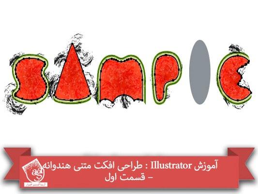 آموزش Illustrator : طراحی افکت متنی هندوانه – قسمت اول