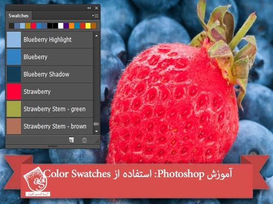 آموزش Photoshop: استفاده از Color Swatches