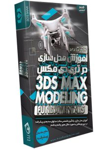 صفر تا صد آموزش مدل سازی در تری دی مکس 3ds Max Modeling Fundamentals