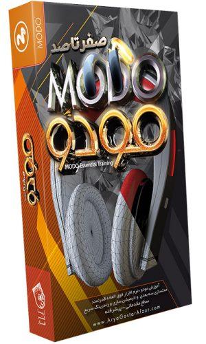 صفر تا صد آموزش مودو MODO Essential Training