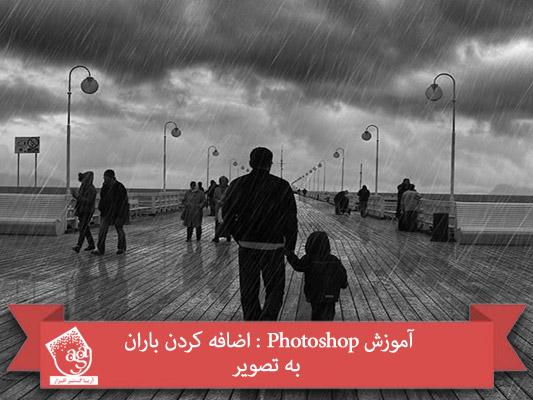 آموزش Photoshop : اضافه کردن باران به تصویر