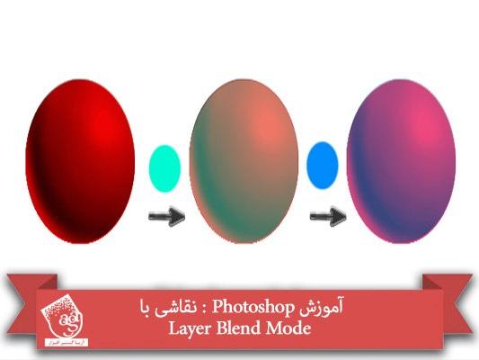 آموزش Photoshop : نقاشی با Layer Blend Mode