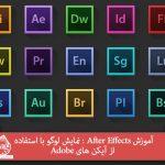 آموزش After Effects : نمایش لوگو با استفاده از آیکن های Adobe