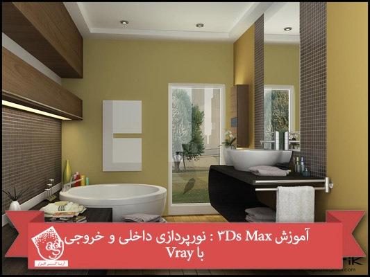آموزش ۳Ds Max : نورپردازی داخلی و خروجی با Vray