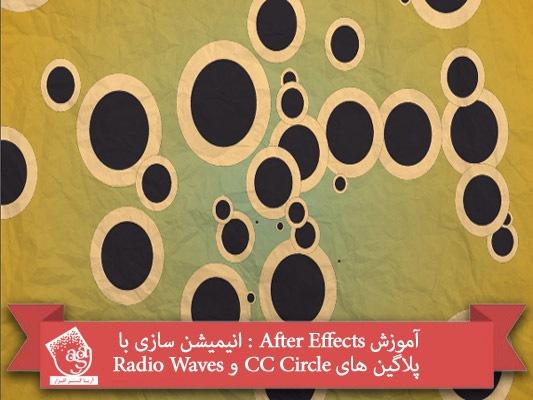 آموزش After Effects : انیمیشن سازی با پلاگین های CC Circle و Radio Waves