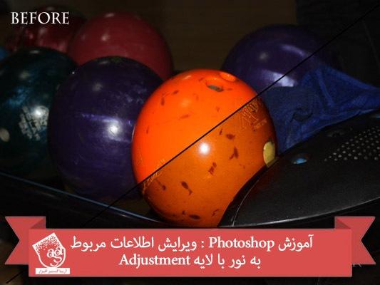 آموزش Photoshop : ویرایش اطلاعات مربوط به نور با لایه Adjustment