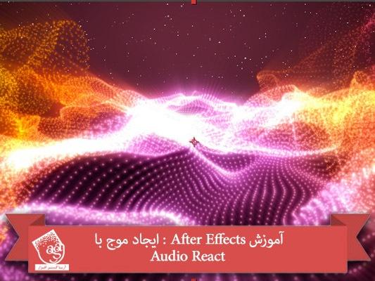 آموزش After Effects : ایجاد موج با Audio React
