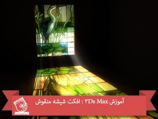 آموزش ۳Ds Max : افکت شیشه منقوش