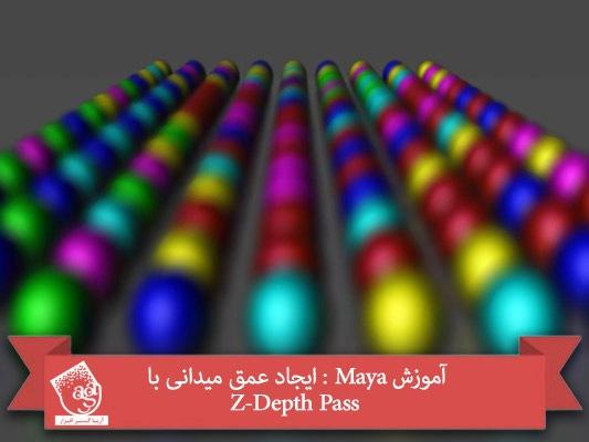 آموزش Maya : ایجاد عمق میدانی با Z-Depth Pass