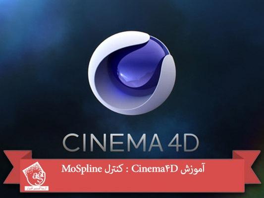 آموزش Cinema4D : کنترل MoSpline