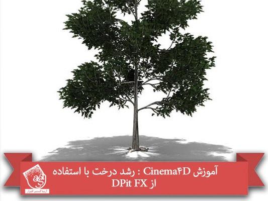 آموزش Cinema4D : رشد درخت با استفاده از DPit FX