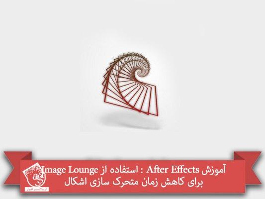 آموزش After Effects : استفاده از Image Lounge برای کاهش زمان متحرک سازی اشکال