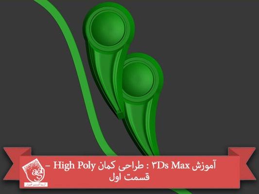 آموزش ۳Ds Max : طراحی کمان High Poly – قسمت اول