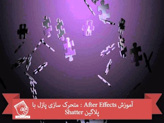 آموزش After Effects : متحرک سازی پازل با پلاگین Shatter