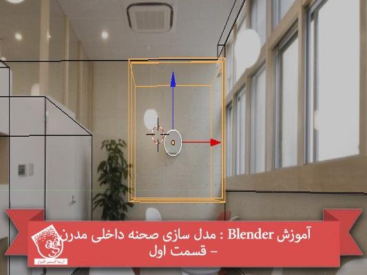 آموزش Blender : مدل سازی صحنه داخلی مدرن – قسمت اول