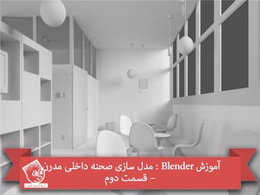آموزش Blender : مدل سازی صحنه داخلی مدرن – قسمت دوم