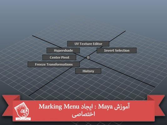 آموزش Maya : ایجاد Marking Menu اختصاصی