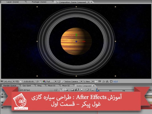 آموزش After Effects : طراحی سیاره گازی غول پیکر – قسمت اول