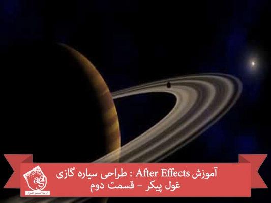 آموزش After Effects : طراحی سیاره گازی غول پیکر – قسمت دوم